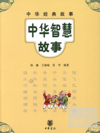 中華智慧故事