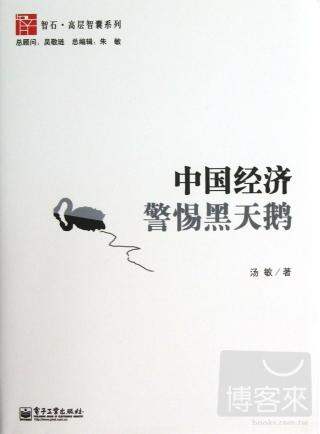 中國經濟︰警惕黑天鵝