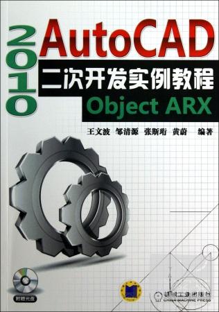 AutoCAD2010二次開發實例教程 Object ARX