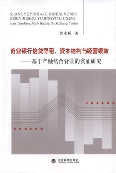 商業銀行信貸尋租、資本結構與 績效