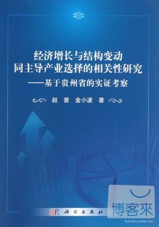 經濟增長與結構變動同主導產業選擇的相關性研究——基於貴州省的實證考察