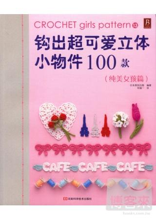 鉤出超可愛立體小物件100款13 純美女孩篇