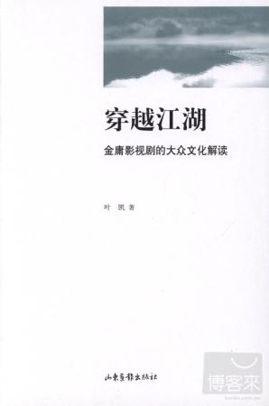 穿越江湖︰金庸影視劇的大眾文化解讀