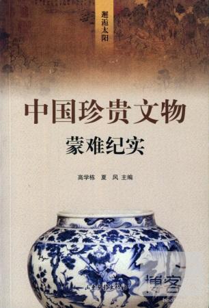邂逅太陽︰中國珍貴文物蒙難紀實