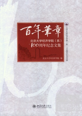 百年華章︰北京大學經濟學院(系)100周年紀念文集