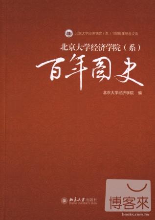 北京大學經濟學院(系)百年圖史