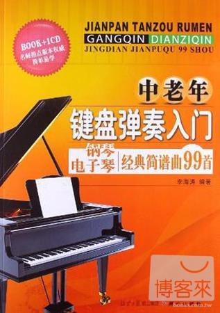 中老年鍵盤彈奏入門︰鋼琴電子琴 簡譜曲99首