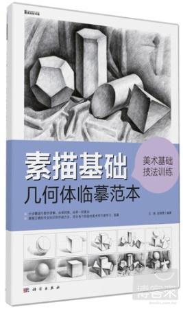 美術基礎技法訓練——素描基礎幾何體臨摹範本