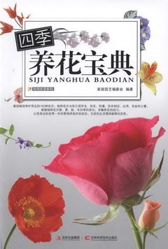 四季養花寶典