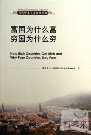 富國為什麼富 窮國為什麼窮
