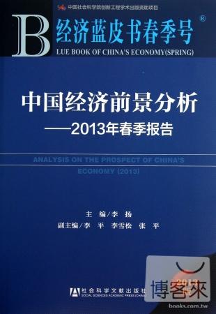 中國經濟前景分析~2013年 報告