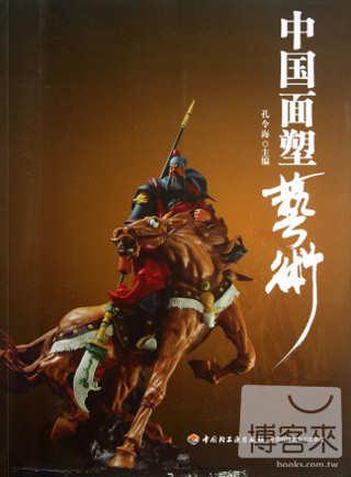 中國面塑藝術