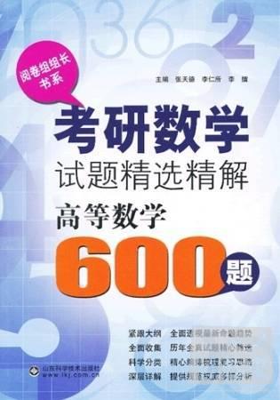 考研數學試題 精解——高等數學600題