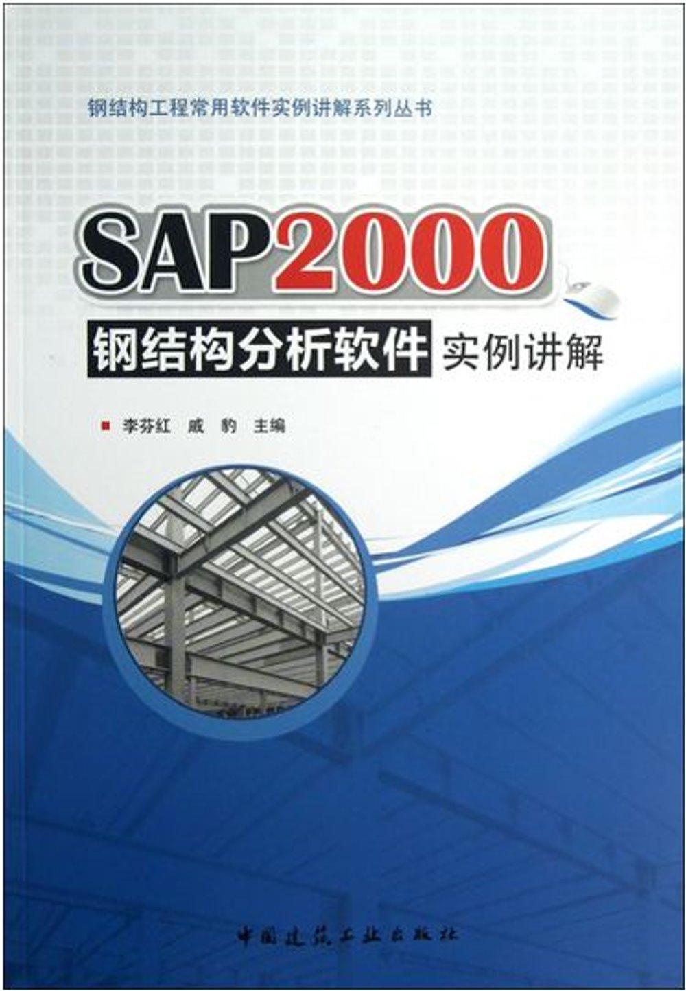 SAP2000鋼結構分析軟件實例講解