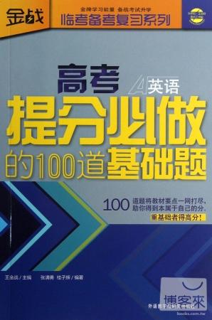 高考提分必做的100道基礎題^(英語^)