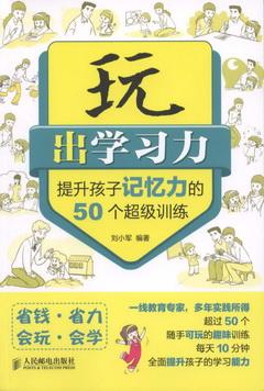 玩出學習力:提升孩子記憶力的50個超級訓練