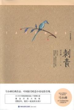 刺青^( 珍藏版^)