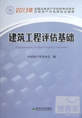 2013年全國注冊資產評估師考試用書:建築工程評估基礎