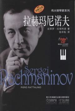 偉大鋼琴家系列︰拉赫瑪尼諾夫