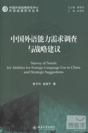 中國外語能力需求調查與戰略建議