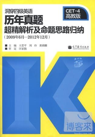 洞穿四級英語歷年真題超精解析及命題思路歸納 2009年6月~2012年12月  高教版