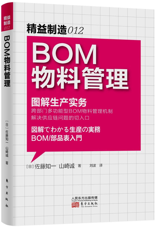精益制造 12.BOM物料管理