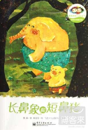 熊磊友情童話館:長鼻象和短鼻豬