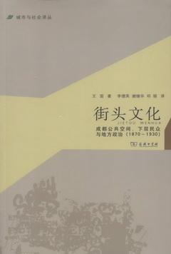 街頭文化︰成都公共空間、下層民眾與地方政治(1870-1930)