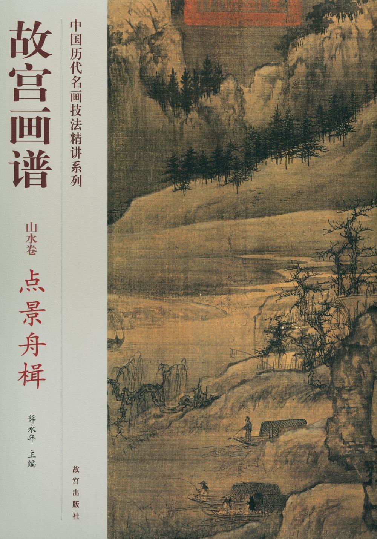 故宮畫譜:山水卷·點景舟楫
