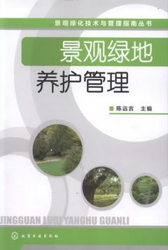 景觀綠地養護管理