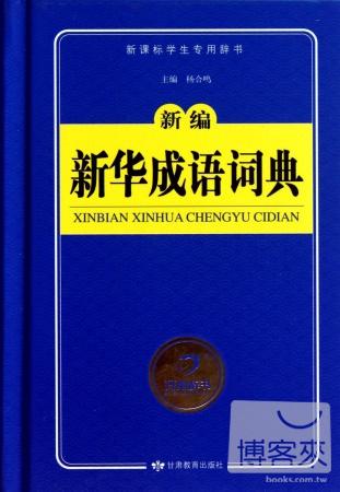 新編新華成語詞典
