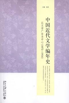 中國近代文學編年史:以文學廣告為中心 1872~1914