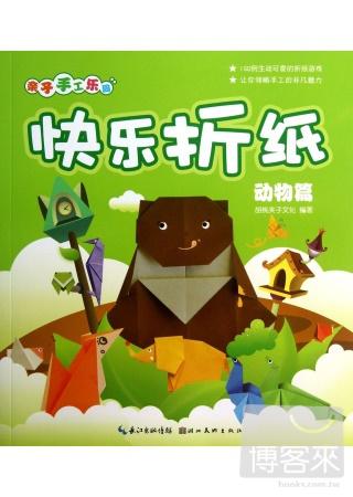 快樂折紙.動物篇