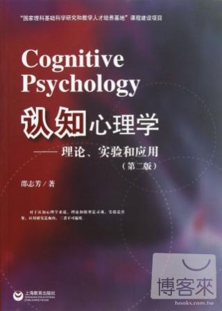 認知心理學-理論、實驗和應用