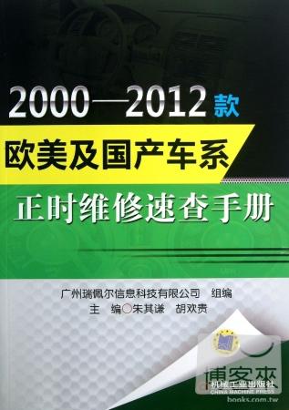 2000~2012款 及國產車系:正時維修速查手冊