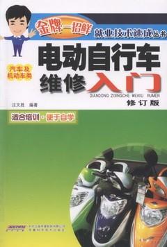 電動自行車維修入門 修訂版