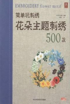 簡單玩刺繡︰花朵主題刺繡500款