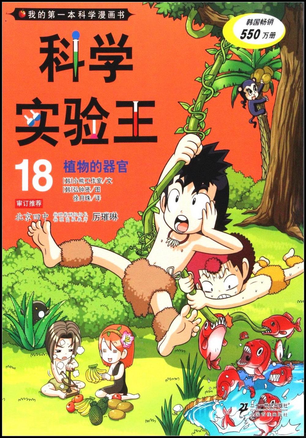 我的第一本科學漫畫書.科學實驗王 18:植物的器官