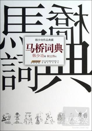 韓少功作品典藏︰ 馬橋詞典