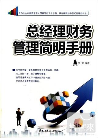 總經理財務管理簡明手冊