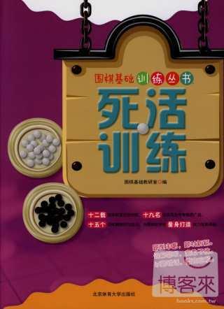 圍棋基礎訓練叢書:死活訓練