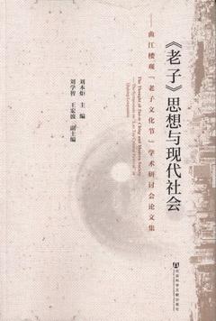 ~老子~思想與 社會:曲江樓觀~老子文化節~學術研討會論文集