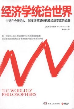 經濟學統治世界