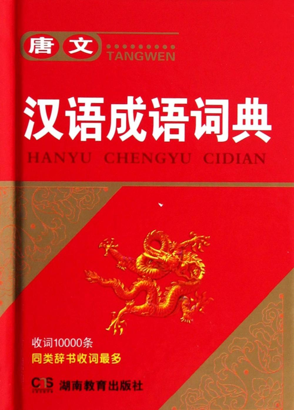 唐文漢語成語詞典