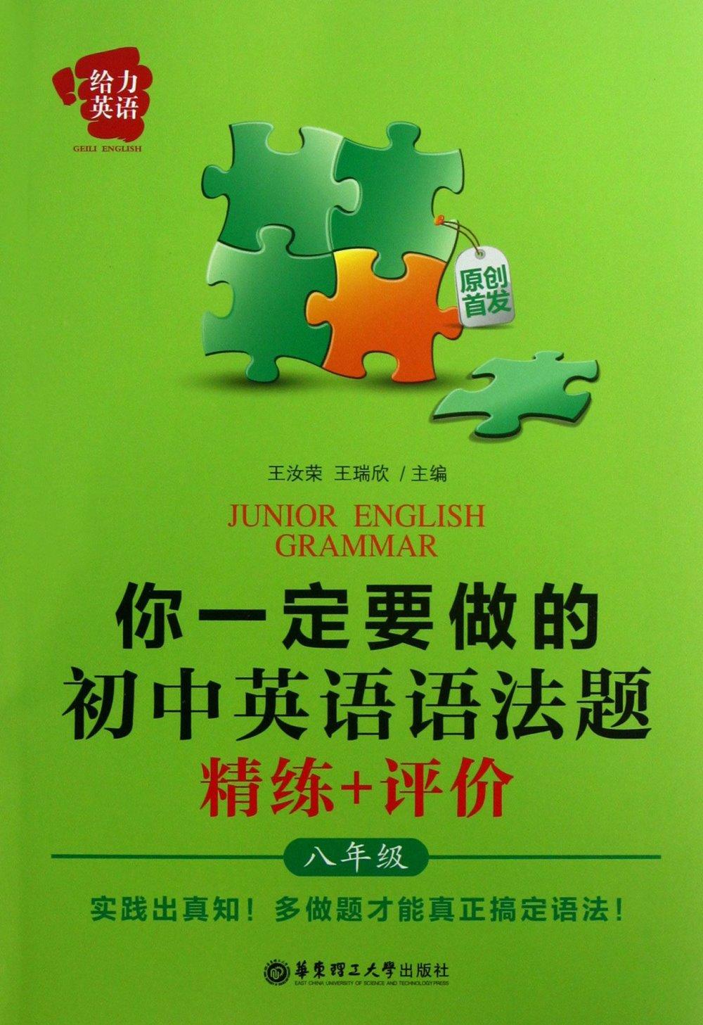 你一定要做的初中英語語法題:精練 ^(八年級^)