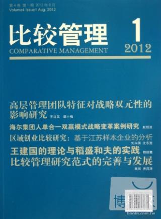 比較管理.2012第4卷.第1期.2012年8月
