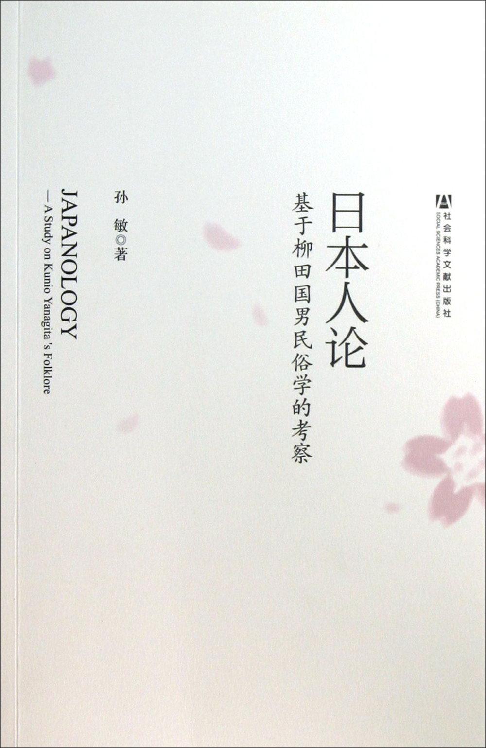 日本人論:基於柳田國男民俗學的考察