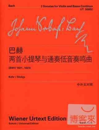 巴赫首小提琴與通奏低音奏鳴曲:BWV 1021 1023 中外文對照