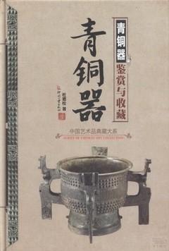 中國藝術品典藏大系.第1輯︰青銅器鑒賞與收藏