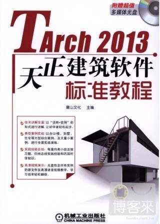 TArch 2013天正建築軟件 教程
